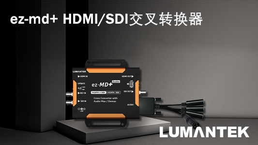 LUMANTEK ez-md+ HDMI/SDI交叉转换器